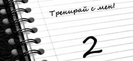 От стария дневник – 2 част!