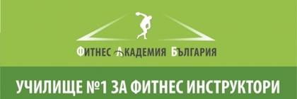 Фитнес Академия България
