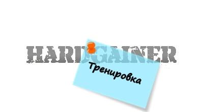 Hardgainer – Наръчник /ТРЕНИРОВКА/