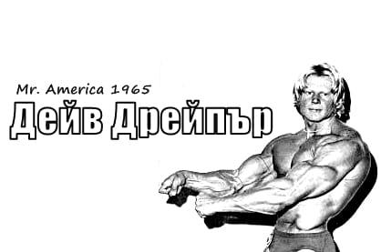 Дейв Дрейпър