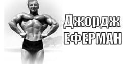 Джордж Еферман
