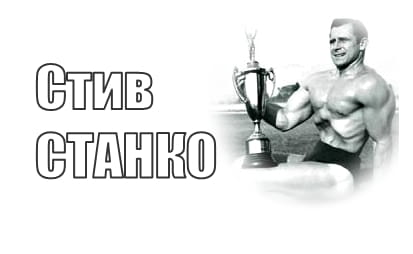 Стив Станко