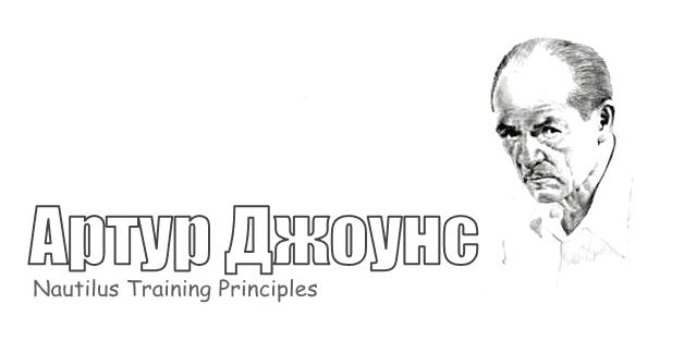 Артур Джоунс – бащата на H.I.T. тренировките