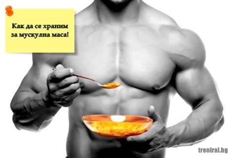 Пет правила за качване на мускулна маса