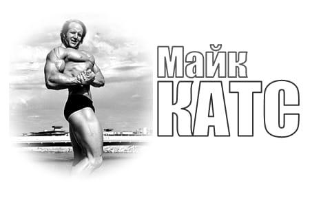 Майк Катс
