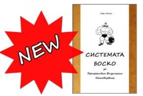 Нова книга!