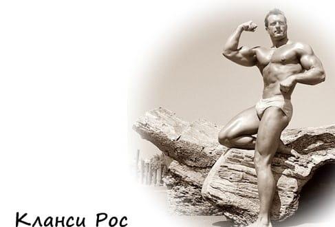 Тренирай с Кланси Рос