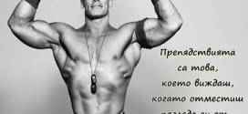 Джон Сина – Тренировка!