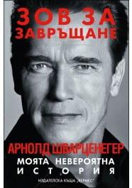 Арнолд Шварценегер
