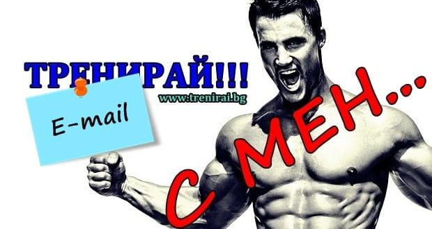 Тренирай с мен – КРАКА!