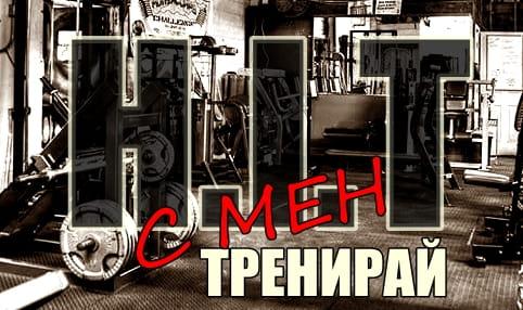 Тренирай с мен – H.I.T.