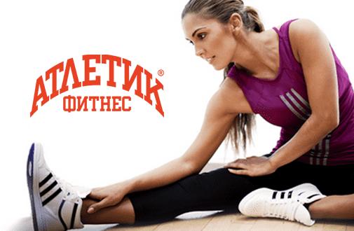 Отваря най-новия фитнес Атлетик Мега Мол!