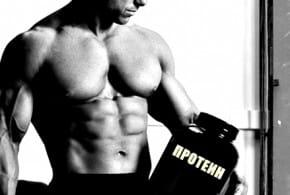 Най-добрия протеин за мускулна маса