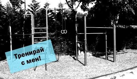 Тренировка със собствено тегло от Илия Макрелов
