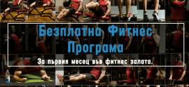 Програма за първия месец в залата–от Станимир Михов