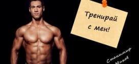 ШЕСТ Начина да качиш мускулна маса за кратко време