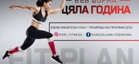 Тренировки след раждане – 10 упражнения, подходящи за СТАРТ – Първа част от Радослава Тодорова