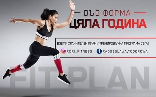 Тренировки след раждане – 10 упражнения, подходящи за СТАРТ – Втора част от Радослава Тодорова